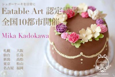 Eatable Art Mika Kadokawa 認定講習2019年スタート